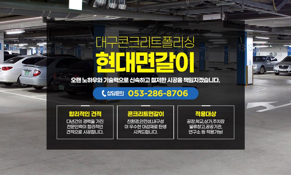대전철구조물 신성ENG